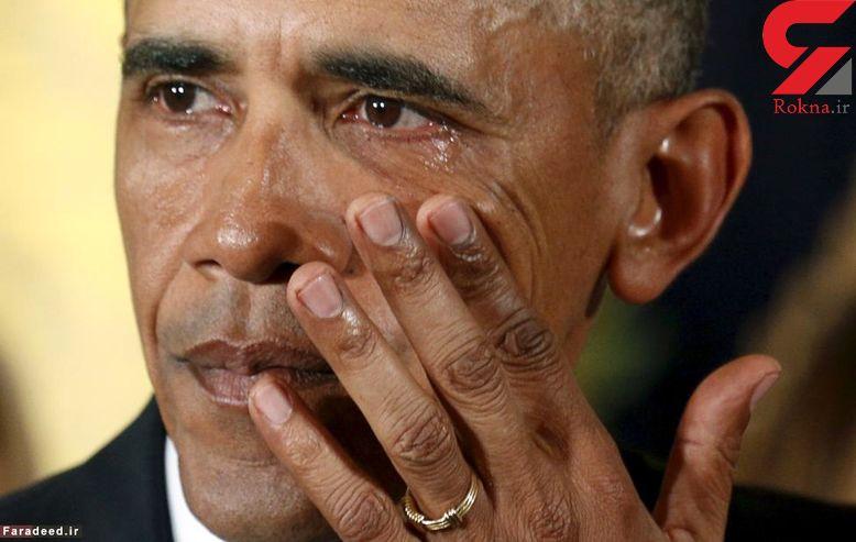 چرا اوباما اشک ریخت؟ + تصاویر