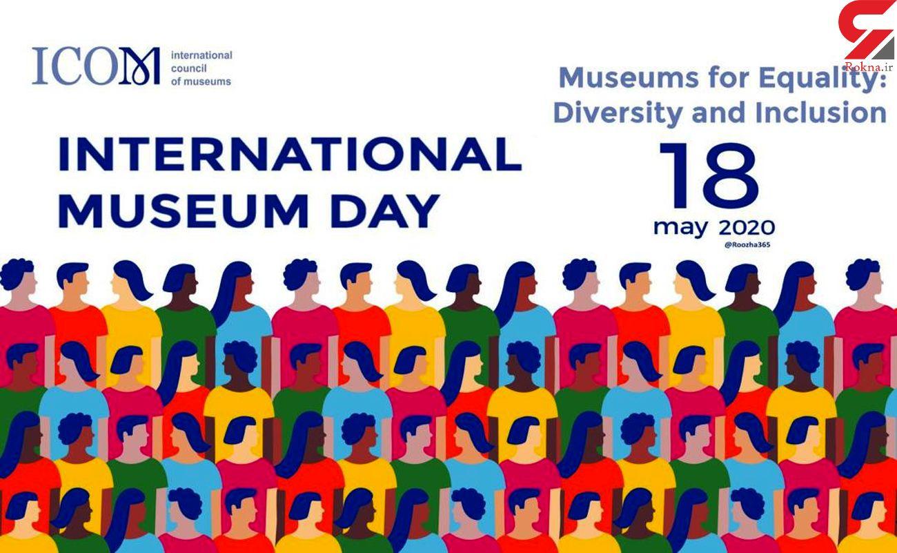پیام سازمان حفاظت محیط زیست به مناسبت روز جهانی موزه ها