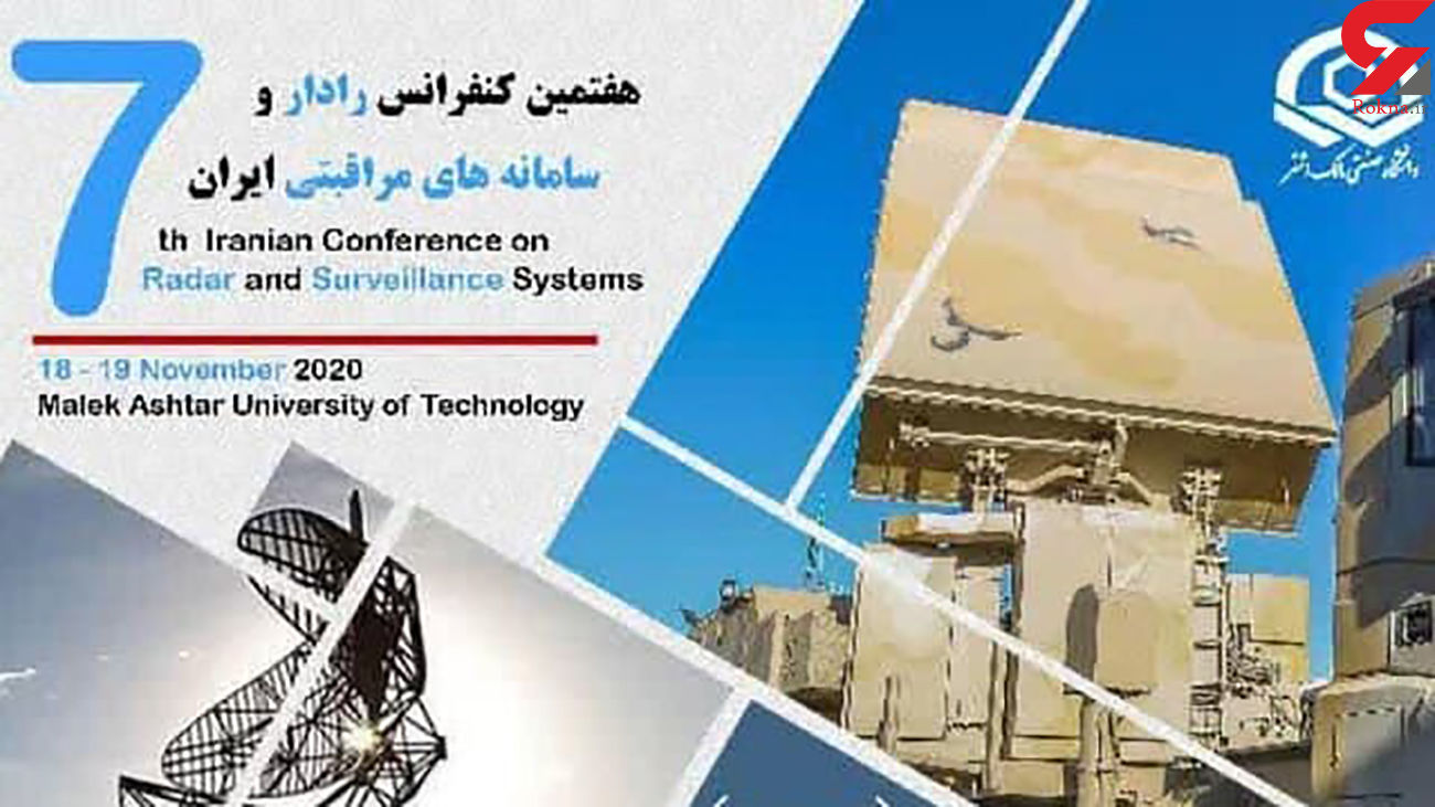هفتمین کنفرانس رادار و سامانه های مراقبتی ایران