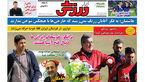 رخت قرمز تاج بر تن تیم ملی/ رحمتی هرگز افشا نمی کند/ نامه های پرسپولیس درست ترجمه شده اند؟
