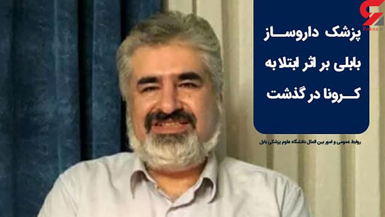 درگذشت دکتر بابلی بر اثر کرونا / دکتر فضل الله سلیمانیان کیست؟ + عکس