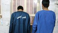 این دو مرد به تهرانی ها اسلحه می فروختند + عکس