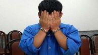 دستگیری عامل تخریب خودروی تهرانی ها / او شرور یافت آباد بود