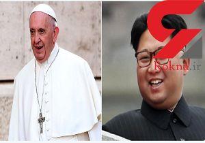 دعوت رسمی رهبر کره شمالی از پاپ فرانسیس برای سفر به پیونگیانگ