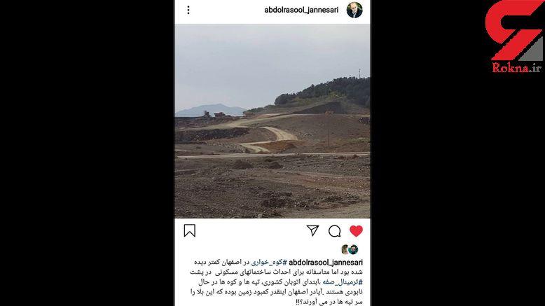 افشای کوهخواری در اصفهان!