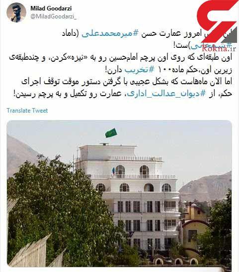 توقف دستور قضایی برای تخریب  عمارت لوکس داماد شمخانی در لواسان + آخرین عکس