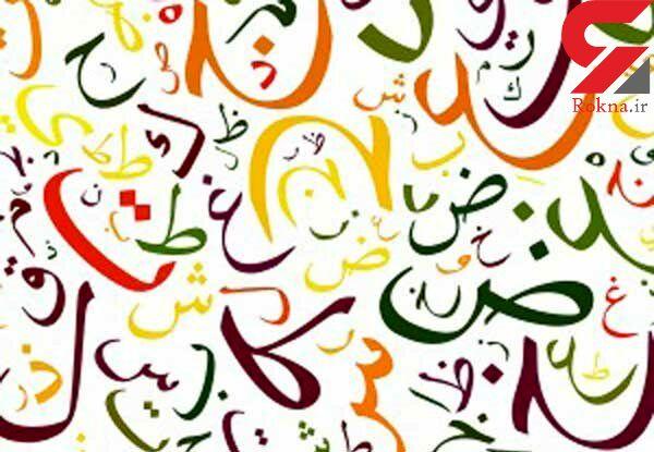 فال ابجد امروز / 24 دی ماه