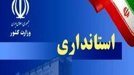 جلسه اضطراری در استانداری تهران  برای مقابله با شیوع کروناویروس در پایتخت