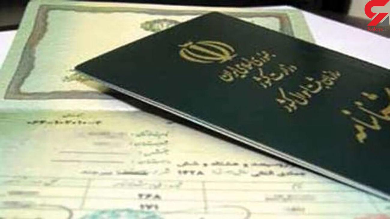 دریافت کپی مدارک هویتی توسط دستگاههای اجرایی ممنوع شد
