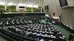 دستورکار کمیسیونهای مجلس از 1 تا 5 خرداد ماه