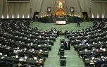 ابلاغ قوه قضائیه / اصلاح قانون هیئت نظارت بر رفتار نمایندگان