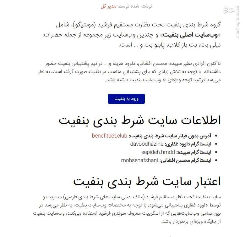 مافیای شرطبندی، تجارت فحشاء و بمب اجتماعی اینستاگرام در ایران/ چه کسانی به گسترش شبکه فساد شرطبندی کمک کردهاند؟ + تصاویر