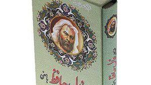 فال حافظ امروز 4 خرداد با تفسیر دقیق