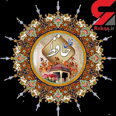 فال حافظ امروز / 23 اردیبهشت با تفسیر دقیق