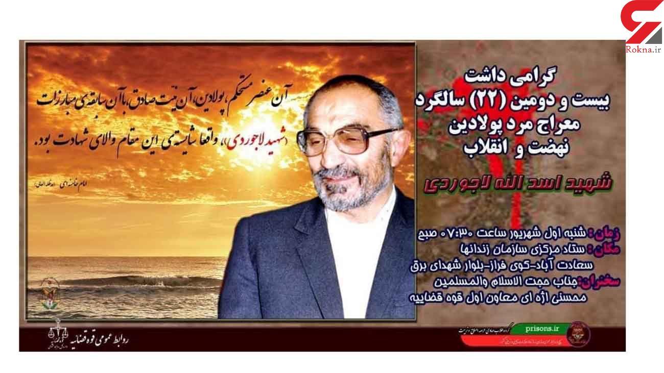 محسنی اژهای: شهید لاجوردی از افراد منحرف، مبارز در راه انقلاب ساخت