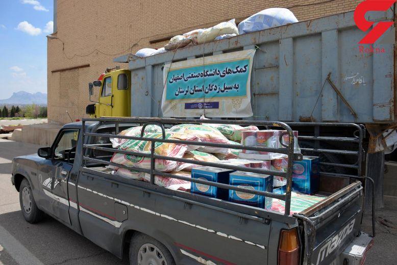امدادرسانی دانشگاه صنعتی اصفهان با هموطنان سیل زده کشور