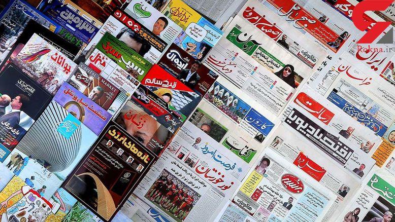عناوین روزنامه های امروز چهارشنبه ۱۳ آذر