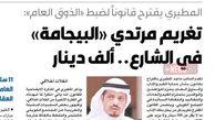 پوشیدن زیرشلواری در خیابانهای کویت ۳۶میلیون تومان جریمه دارد!