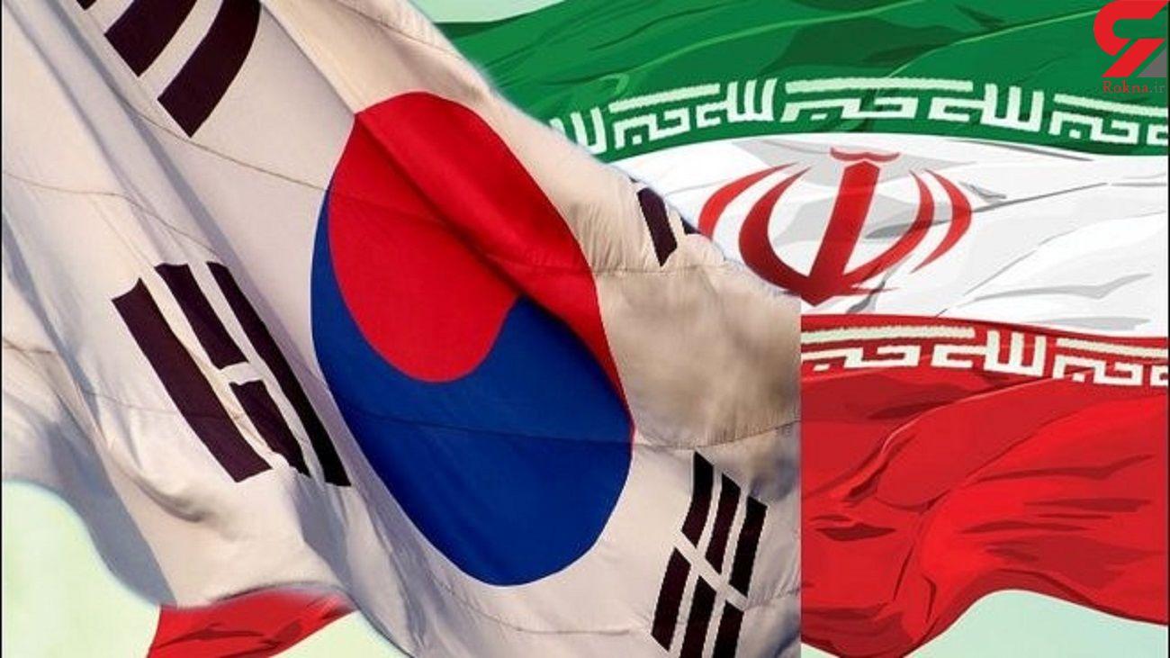 آخرین وضعیت بازگشت پول های بلوکه شده ایران در کره جنوبی