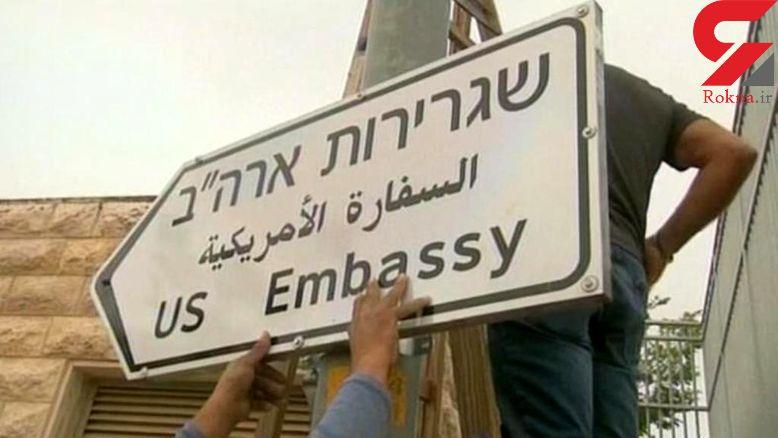 کنسولگری آمریکا به سفارت این کشور در قدس منتقل شد