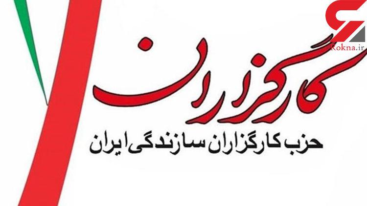 لیست ۳۰ نفره کارگزاران در تهران اعلام شد