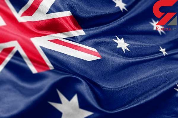 دولت کانبرا: ایران ۲ شهروند استرالیایی را آزاد کرد