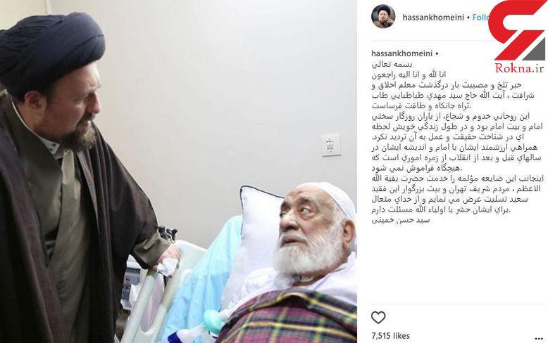 واکنش سید حسن خمینی به درگذشت حجت السلام طباطبایی