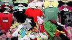 آخرین وضعیت صادرات محصولات نساجی ،فرش وپوشاک