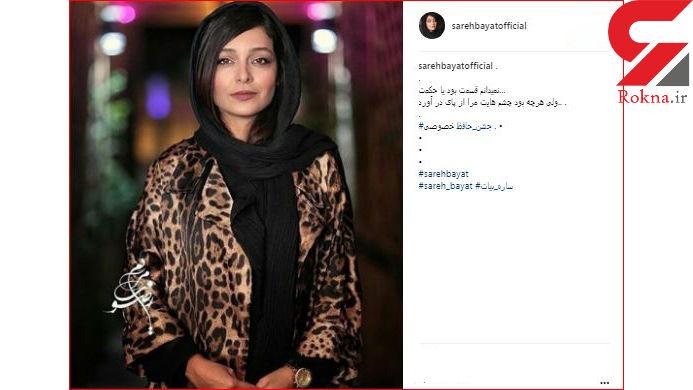 پست عاشقانه ساره بیات در اینستاگرام / چشم هایت مرا از پای در آورد
