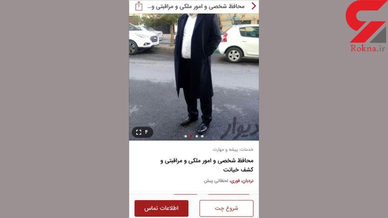 این مردان در تهران زنان و شوهران خائن را دنبال می کردند ! / سایه هایی که استخدام شدند شما را تعقیب کنند + عکس