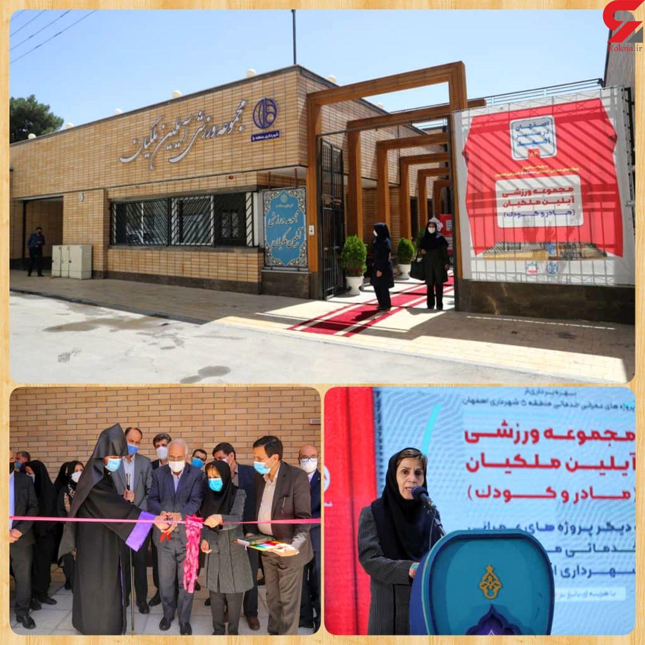 شهرداری اصفهان زمینه پیشرفت ورزشی کودکان و نوجوانان را فراهم کرد