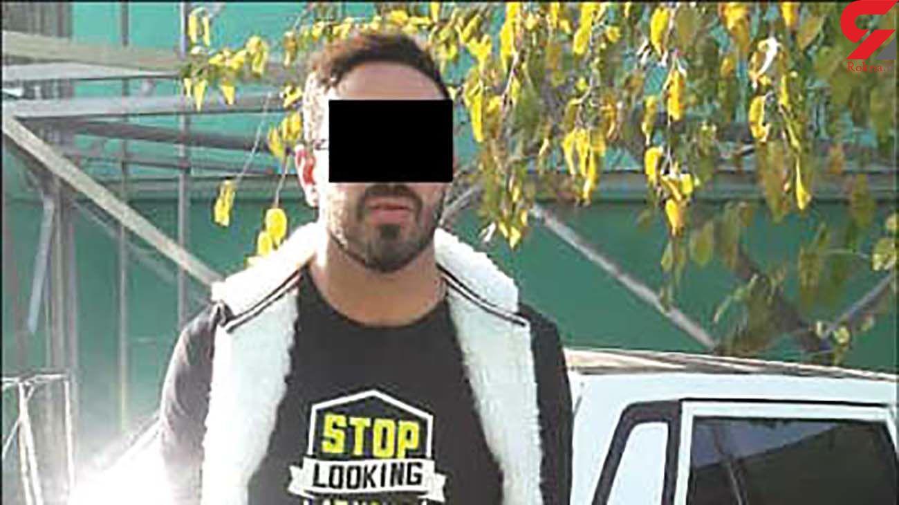 نقشه شیطانی پسر قارون برای 10 زن مشهدی / هنگام دستگیری او با یک زن در شرایط بد بود + عکس