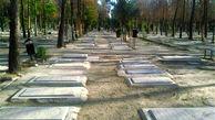 قیمت قبرهای لاکچری بهشت زهرا  + صوت