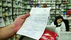 بدهی ۶ ماهه بیمهها به داروخانهها