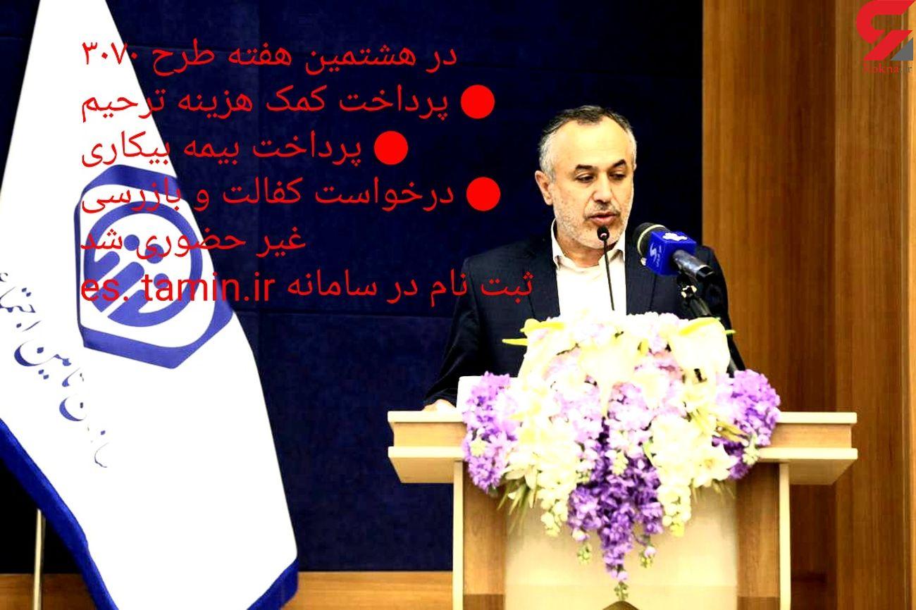پرداخت کمک هزینه ترحیم،بیمه بیکاری ،کفالت و بازرسی به صورت غیر حضوری در استان قزوین