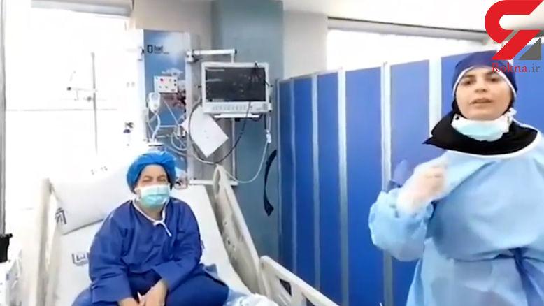 فیلمی تکاندهنده از بخش کرونای بیمارستان امام  تهران / به کادر درمان تعظیم می کنیم