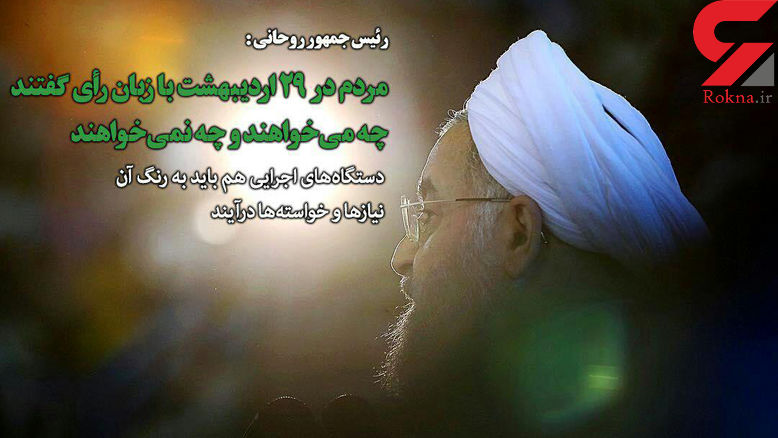 واکنش حسن روحانی پس از مراسم تحلیف در فضای مجازی + عکس