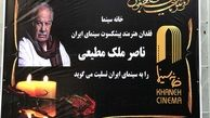 تسلیت سخنگوی وزارت خارجه برای درگذشت «ناصر ملک مطیعی»
