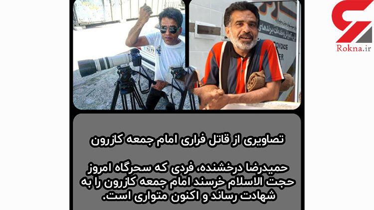 این مرد قاتل فراری امام جمعه کازرون است + عکس بدون پوشش