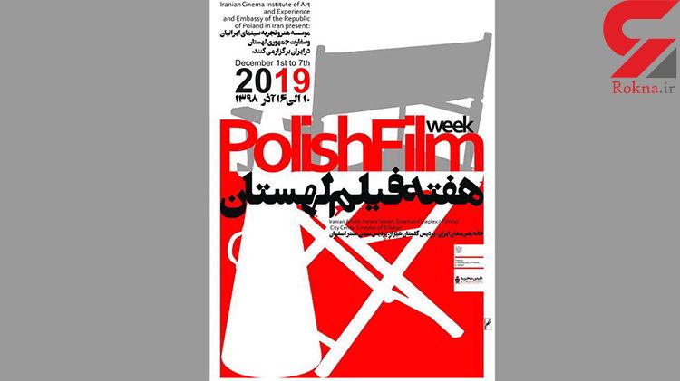 با همکاری هنروتجربه و سفارت جمهوری لهستان برگزار میشود