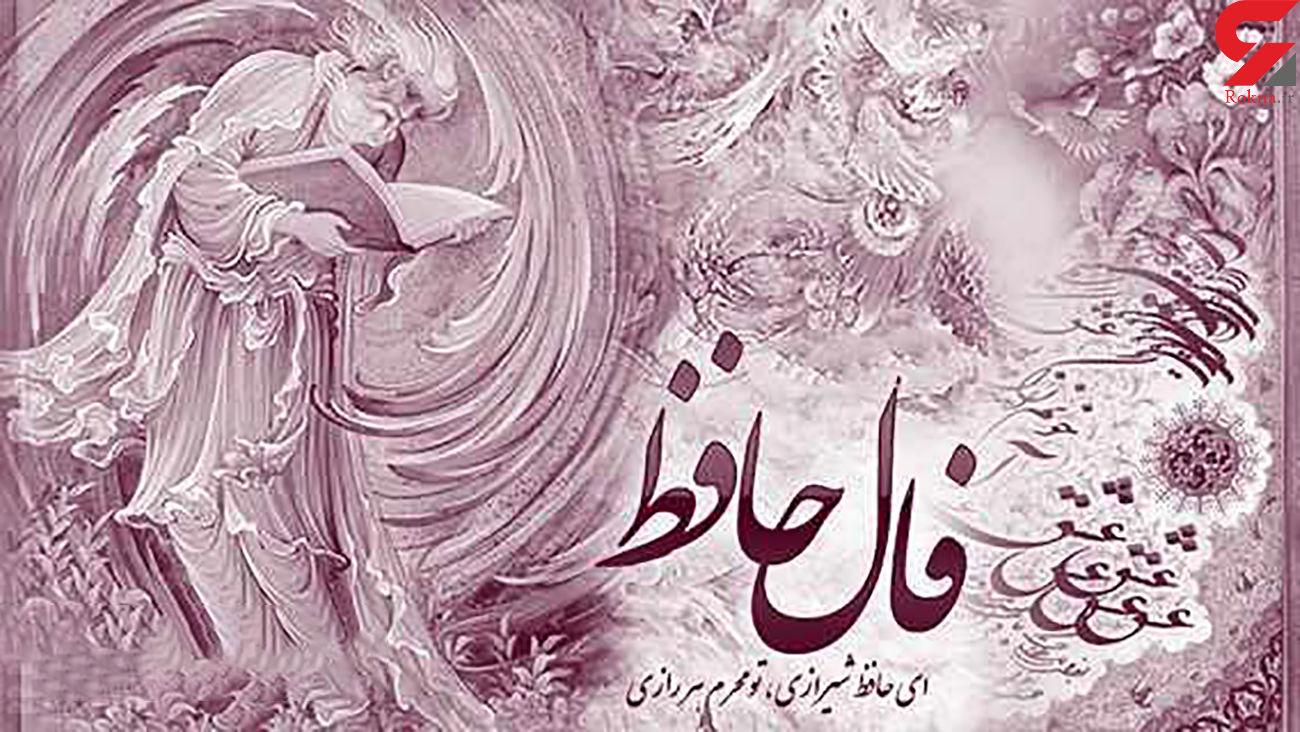 فال حافظ امروز / 21 دی با تفسیر دقیق + فیلم