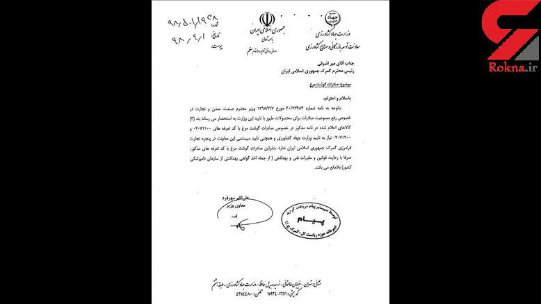 ممنوعیت صادرات گوشت مرغ لغو شد