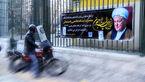 تصویب یک فوریت نامگذاری خیابانی در تهران به نام آیتالله هاشمی/ پیشنهاد 3 خیابان و بلوار
