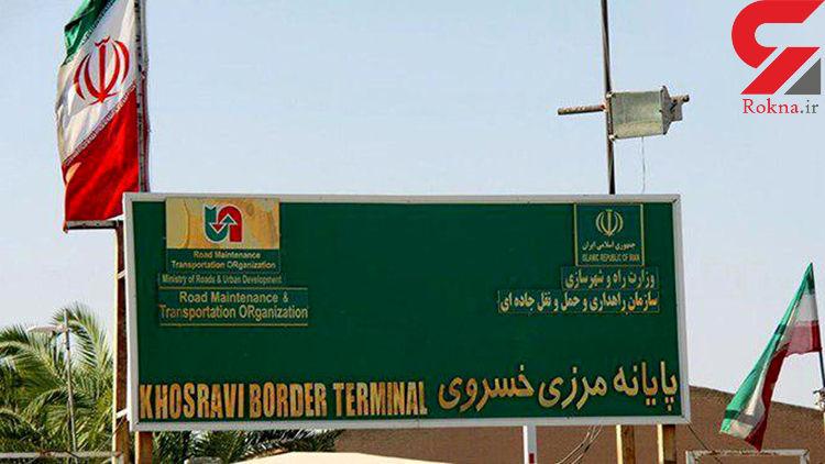 مرز خسروی به صورت رسمی صبح امروز بازگشایی شد