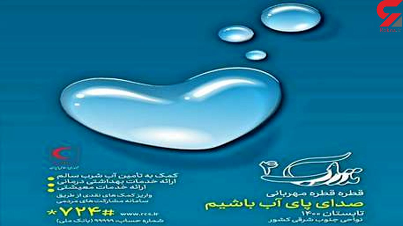 مشارکت هلال احمرمازندران در برنامه ملی نذرآب4