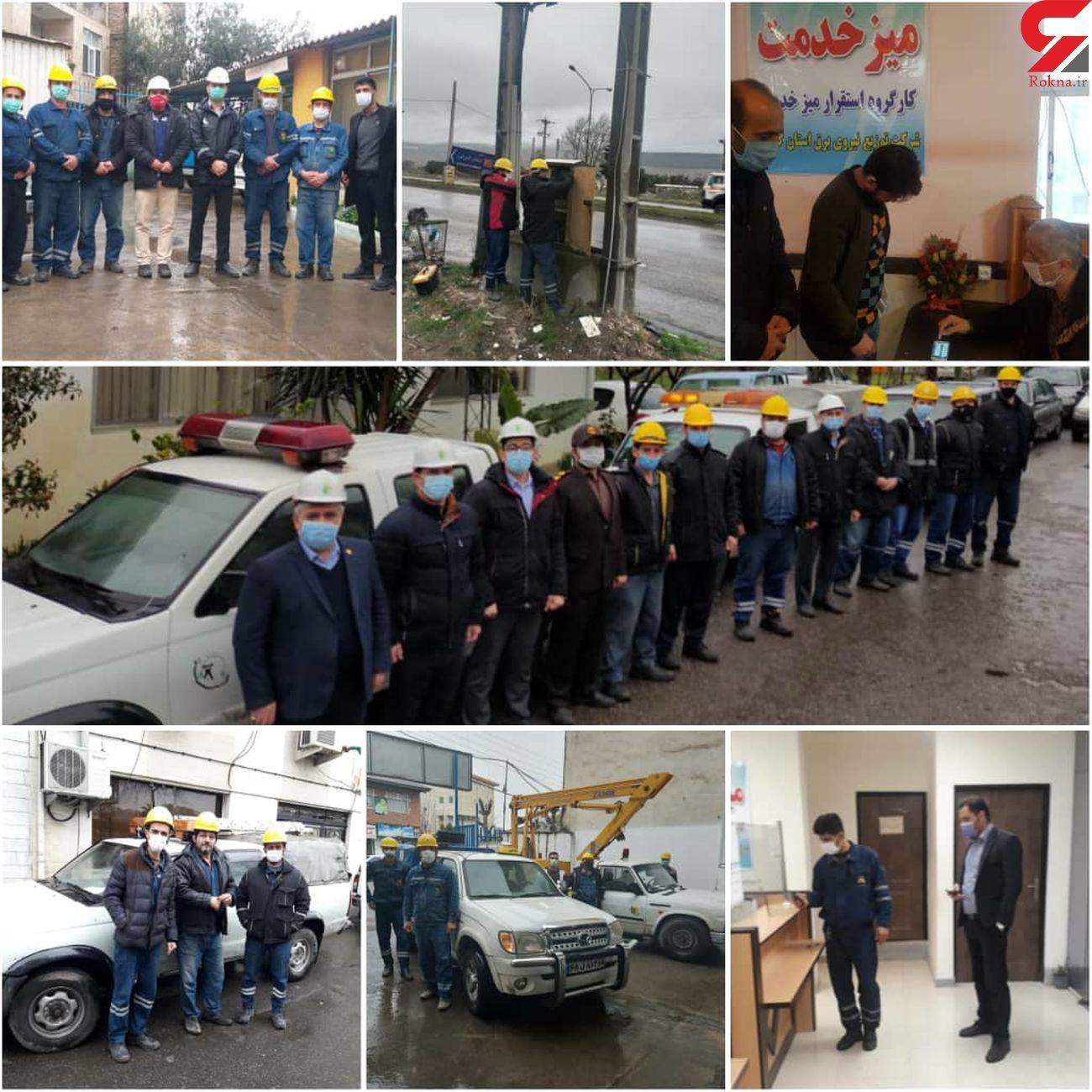 آغاز چهارمین مانورسراسری شرکت های توزیع نیروی برق  در استان گیلان