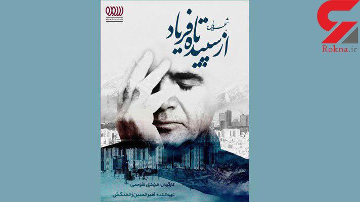 منتظر مستند خسروی آواز ایران باشید