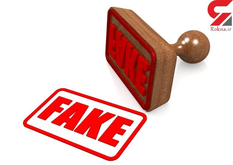 کلاهبرداری سایبری از شرکت های تجاری با استفاده از صفحات و ایمیلهای جعلی