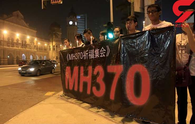 خشم، اندوه و امید در دومین سالگرد ناپدید شدن هواپیمای مالزی