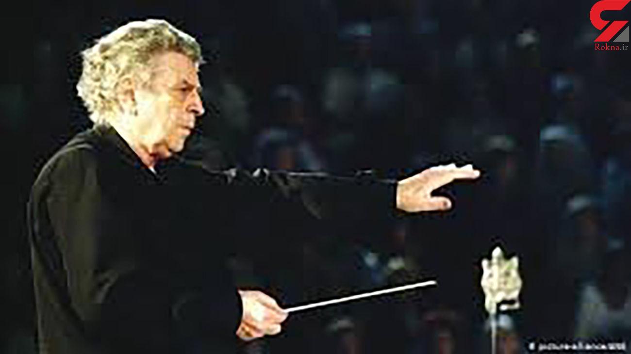 ۳ روز عزای عمومی در پی درگذشت آهنگساز معروف  / در یونان رخ داد